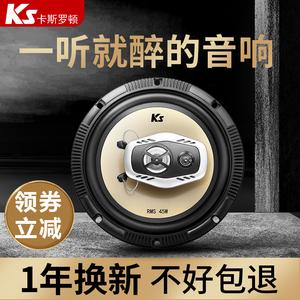 4 5 6.5寸同轴全频高中车载扬声器