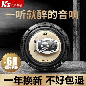 汽车4 5 6.5寸改装高重低音喇叭