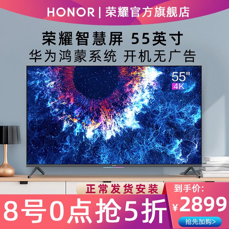 [好产品高标准]华为旗下荣耀智慧屏55吋4K智能WiFi高清平板电视65