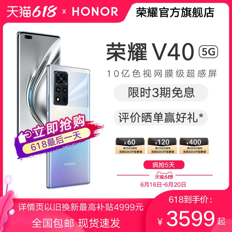 HONOR/荣耀V40 3期分期免息新品上市5G曲面屏手机正品游戏全面屏学生拍照官网荣耀官方旗舰店