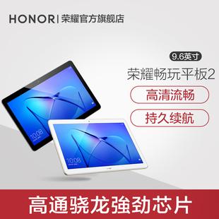 华为旗下荣耀畅玩平板2 9.6英寸4G通话平板电脑安卓智能wifi影音娱乐图片