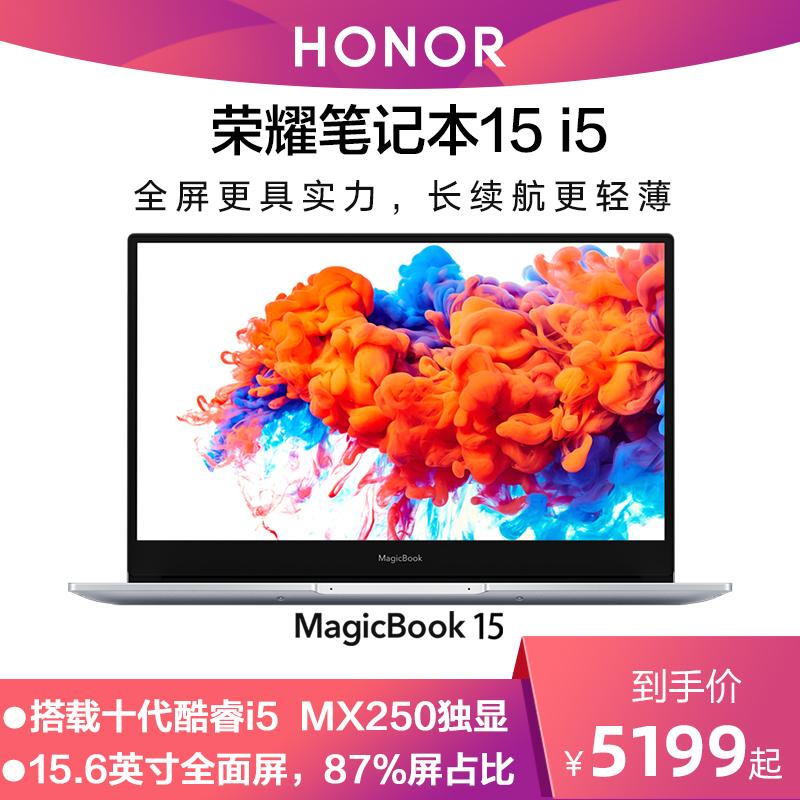 华为旗下荣耀笔记本15 15.6英寸 英特尔 十代酷睿i5-10210U 独显MX250笔记本电脑轻薄便携本 MagicBook 15