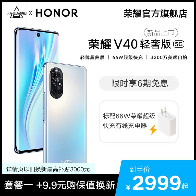 honor /荣耀v40轻奢版5g手机