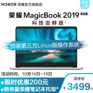 【Linux版】华为旗下HONOR/荣耀Magicbook 2019科技尝鲜版R5+8G+256/512G 14英寸笔记本电脑轻薄便携学生本