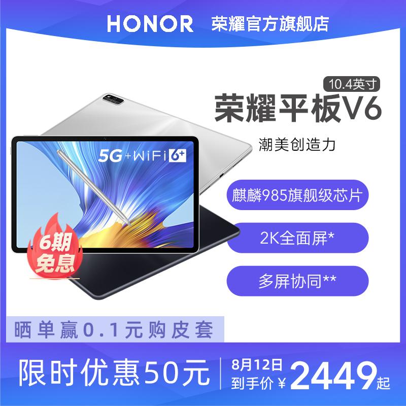 华为旗下荣耀平板V6 10.4英寸平板电脑学生学习专用2K全面屏官方旗舰店全球首