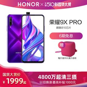 华为旗下荣耀9x pro麒麟810芯片