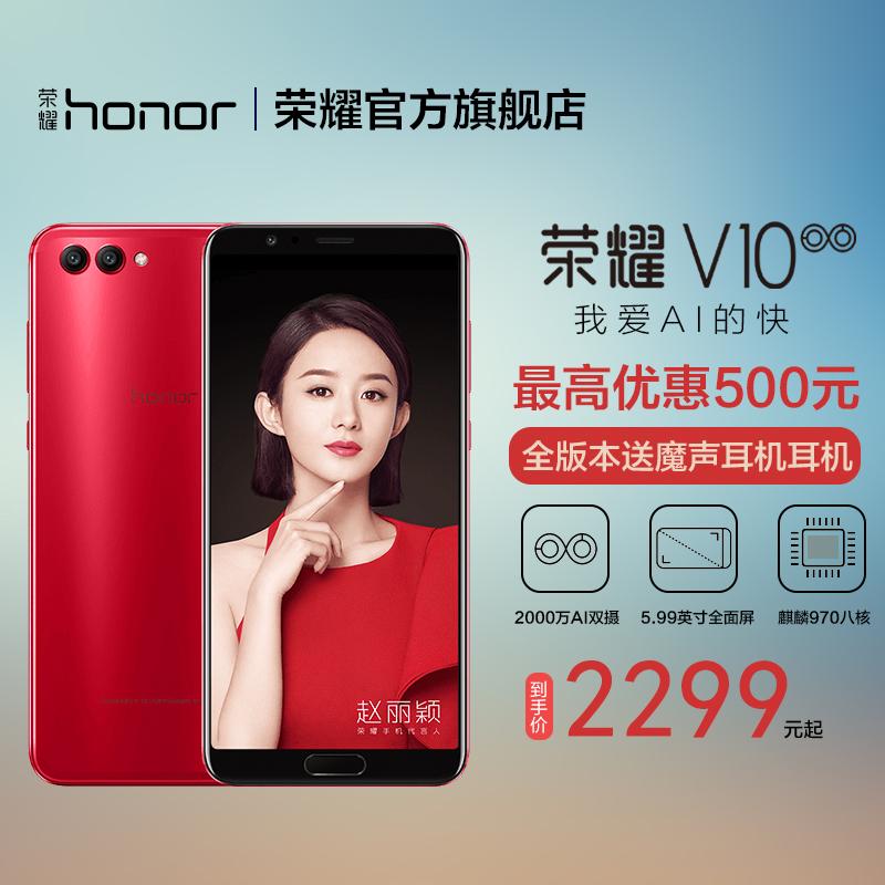 [最高省500]华为honor/荣耀 荣耀V10智能拍照商务手机官方旗舰店