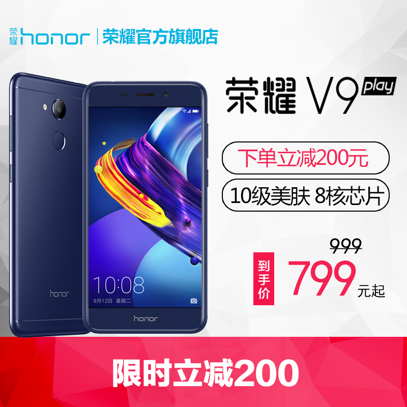 【As low as 799】Huawei honor / glory glory V9 play official flagship smartphone paly