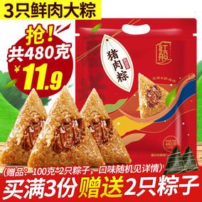 嘉兴特产红船480克早餐鲜肉粽子