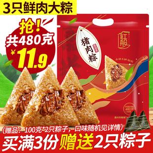 嘉兴特产红船鲜肉粽子480克早餐棕子包邮端午节团购礼袋非礼盒价格