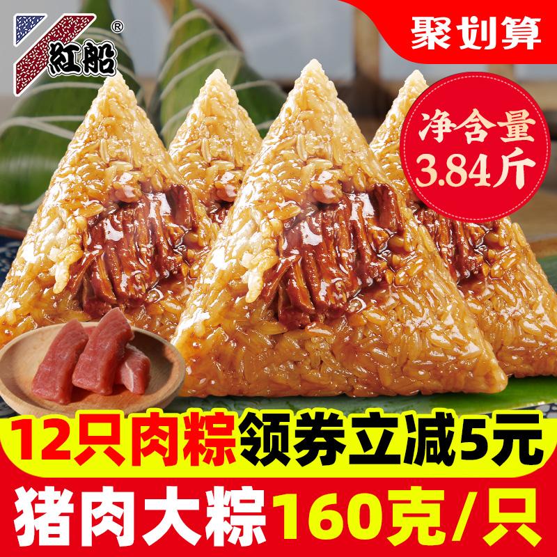红船浙江嘉兴特产手工粽子12只鲜肉棕子端午节团购批发粽子礼盒装
