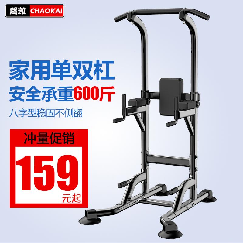 家用室內引體向上器單杠雙杠架單桿單扛兒童落地吊杠家庭健身器材