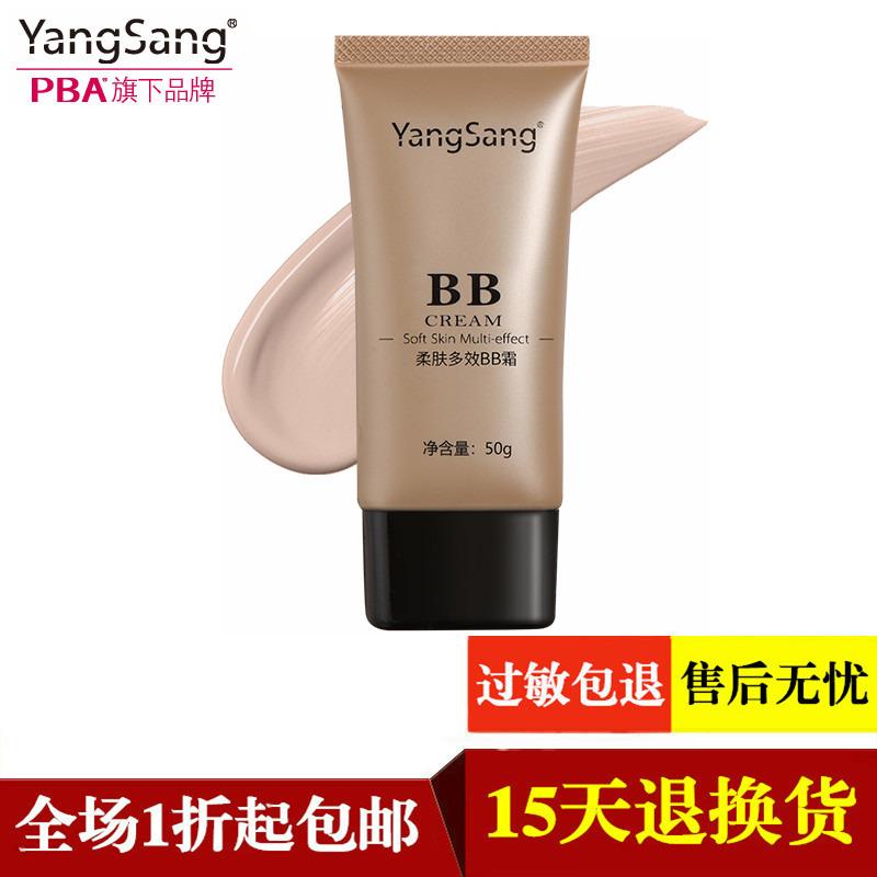 YangSangしなやかな肌のマルチ効果BBクリーム経典の古いタイプは強力に傷を遮って保湿します。