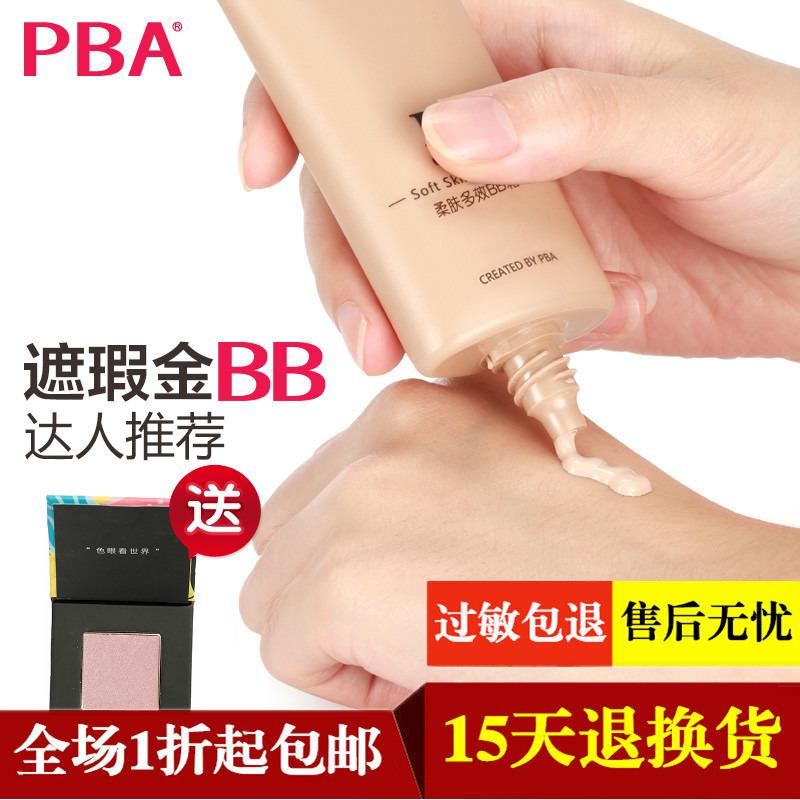 PBAソフト肌マルチ効果BBクリーム裸化粧保湿乾燥肌ファンデーション