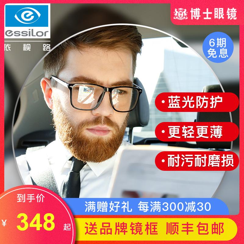 依视路镜片钻晶a4眼镜片变色防蓝光1.74超薄镜片1.67非球面a3镜片