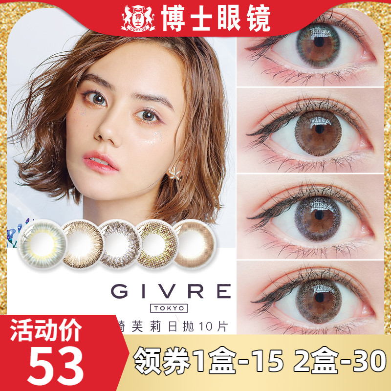 Ivy Giverer Throws 10 mesh red contact lenses of size and diameter for mixed-race girls every day