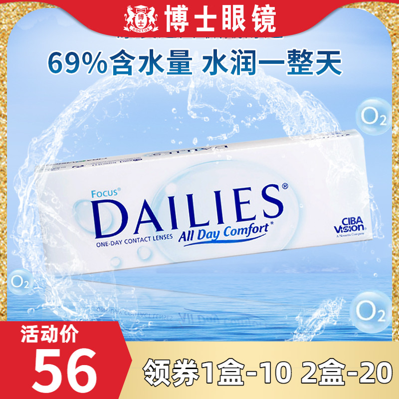 Alkang Vision Invisible Glasses Daily Disposable Box of 30 Transparent Hydrating Dailies Flagship Official Website Genuine