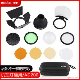 神牛AK-R1附件V1磁吸H200R圆灯头柔光球四叶挡板色片蜂巢束反光铲