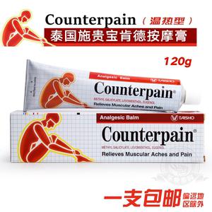 泰国施贵宝Counterpain酸痛膏关节跌打扭伤肌肉肯得肩颈按摩药膏