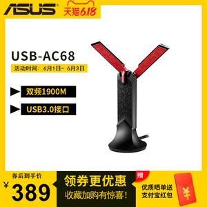 质保三年华硕ASUS USB-AC68双频AC1900无线网卡wifi适配器USB3.0外置天线接收器usbac68台机网卡