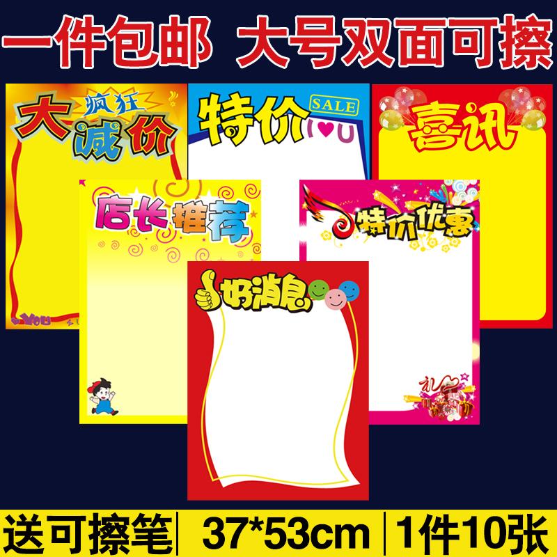 特大号可擦写海报纸空白双面POP广告纸超市商场药房水果商品促销图片