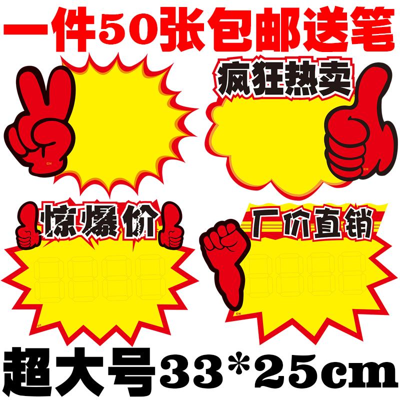 包邮50张特大超大号爆炸贴广告纸超市家具店铺促销特价牌价格标签