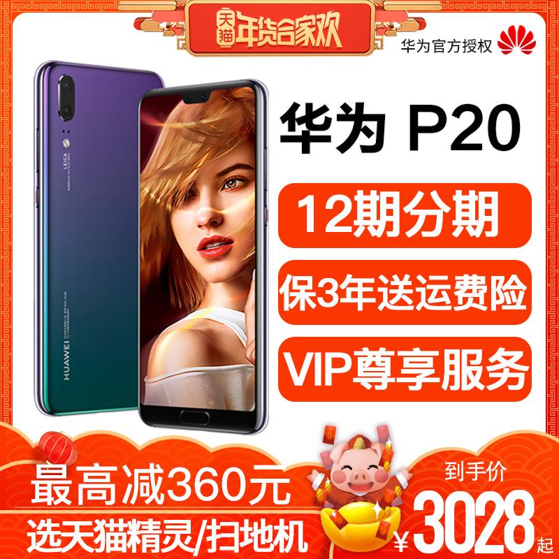 最高减360【当天发/享21重壕礼】Huawei/华为 P20全面屏手机官方正品旗舰店官网全新款品mate20 pro nova3 4e