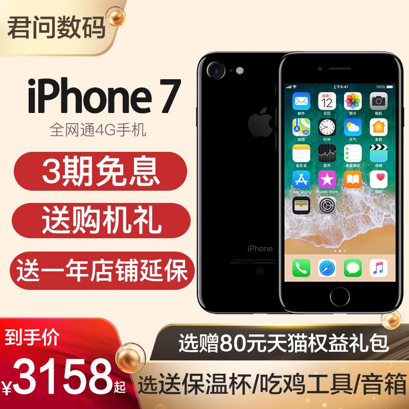 现货发/3期免息/好礼四选一 Apple/苹果 iPhone 7全网通4G手机国行正品12期分期苹果7手机