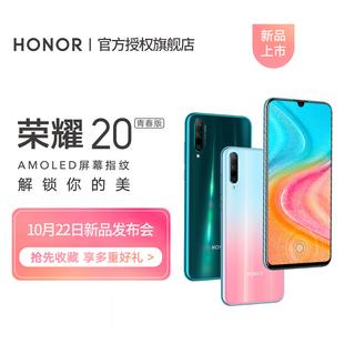 20正品X全新9青春版手机官方旗舰店新品20荣耀HONOR华为旗下新品上市