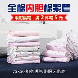 純棉內膽套棉被被子棉絮棉花被套蠶絲被墊包棉胎被芯全棉紗布套子圖片