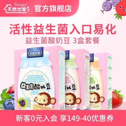 天然世家 酸奶溶豆 3盒装 宝宝儿童零食 非婴儿辅食标准