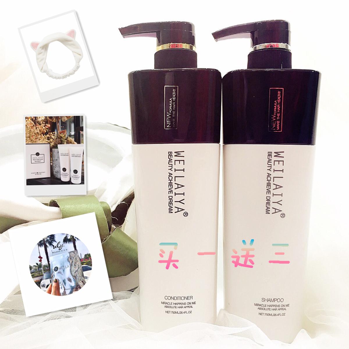 WEILAIYA Wiley Ya no silicone oil shampoo Druff Shampoo Conditioner repair kit