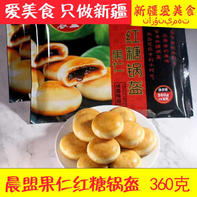 四川特产红糖锅盔成都早餐食品锅魁特色小吃传统方便早餐速冻