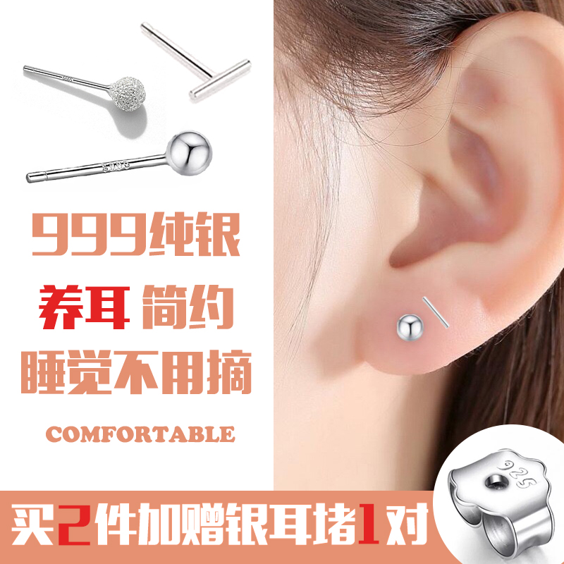 Pure silver ear stud ear hole 999 pure silver earring ear stick ear stick silver ear ring female simple small ear needle anti blocking needle