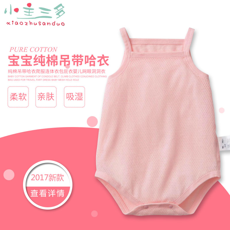 Qianjia baby clothes Jumpsuit cotton triangle suspender vest baby sleeveless ultra-thin mesh breathable in summer