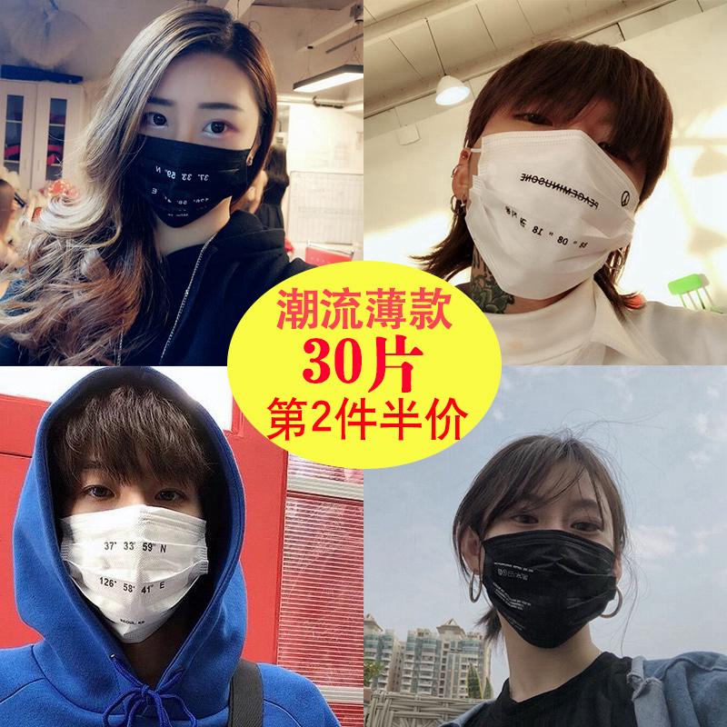 明星同款一次性黑白色口罩男潮款个性韩国版网红女神薄款透气30片