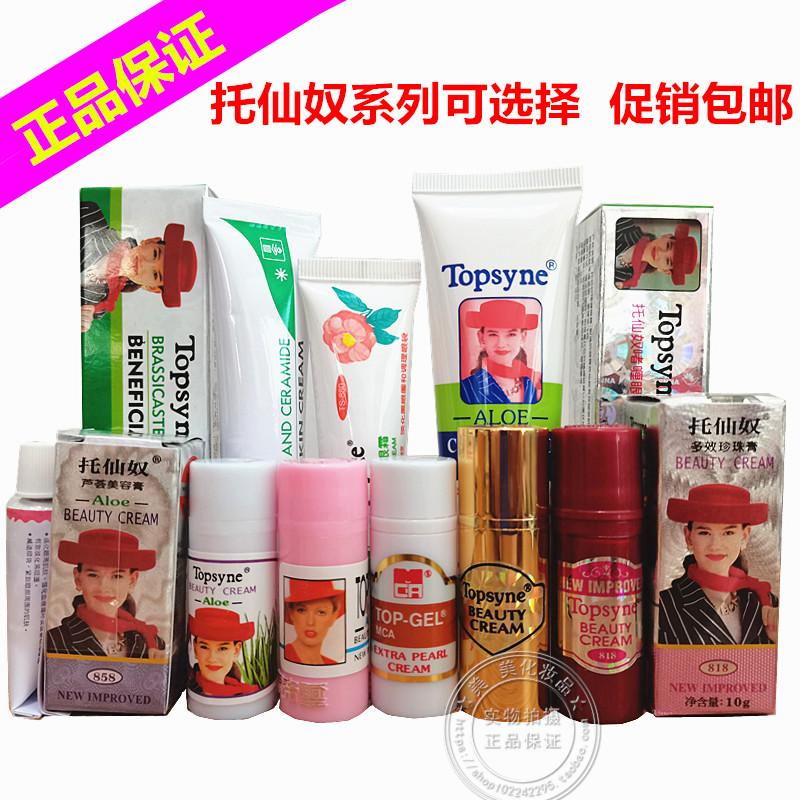 Topsyne托仙奴芦荟胶珍珠膏 美颜霜金装氨基酸洁面乳套装化妆品