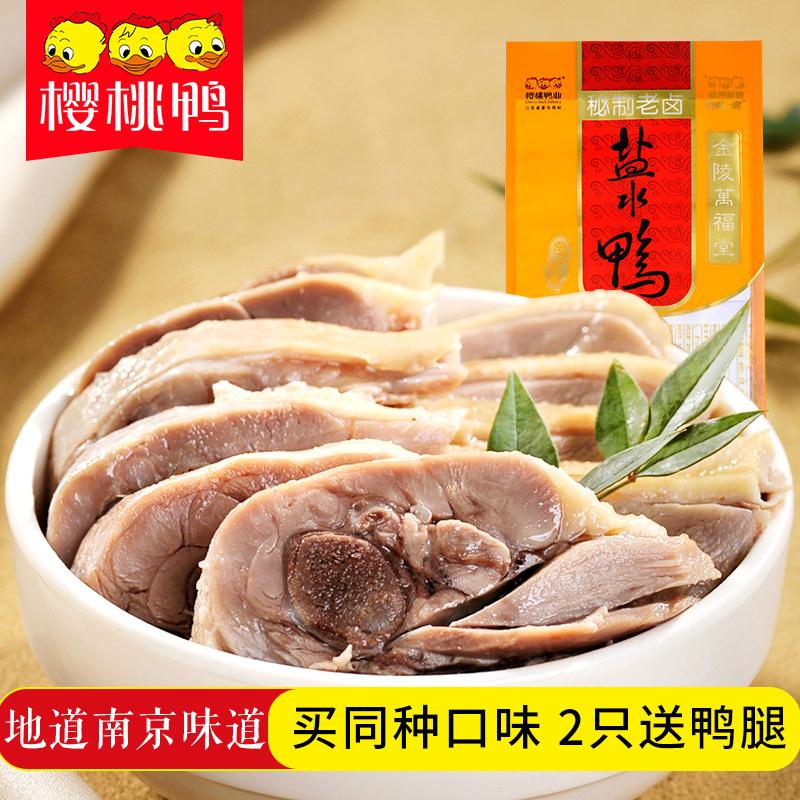 樱桃盐水鸭南京特产咸水鸭卤味熟食正宗江苏美食咸板鸭肉类零食品