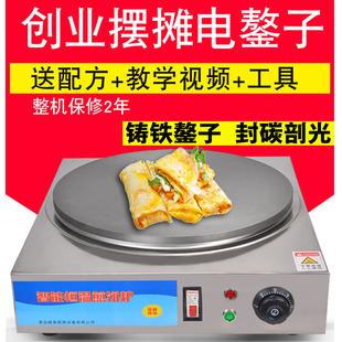 山东杂粮煎饼果子机电鏊子台式摆摊商用电煎饼锅家用菜煎饼铛包邮