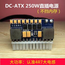 联达迷你ITX机箱直插dc-atx电源板12V250W电源模块零噪音大功率图片