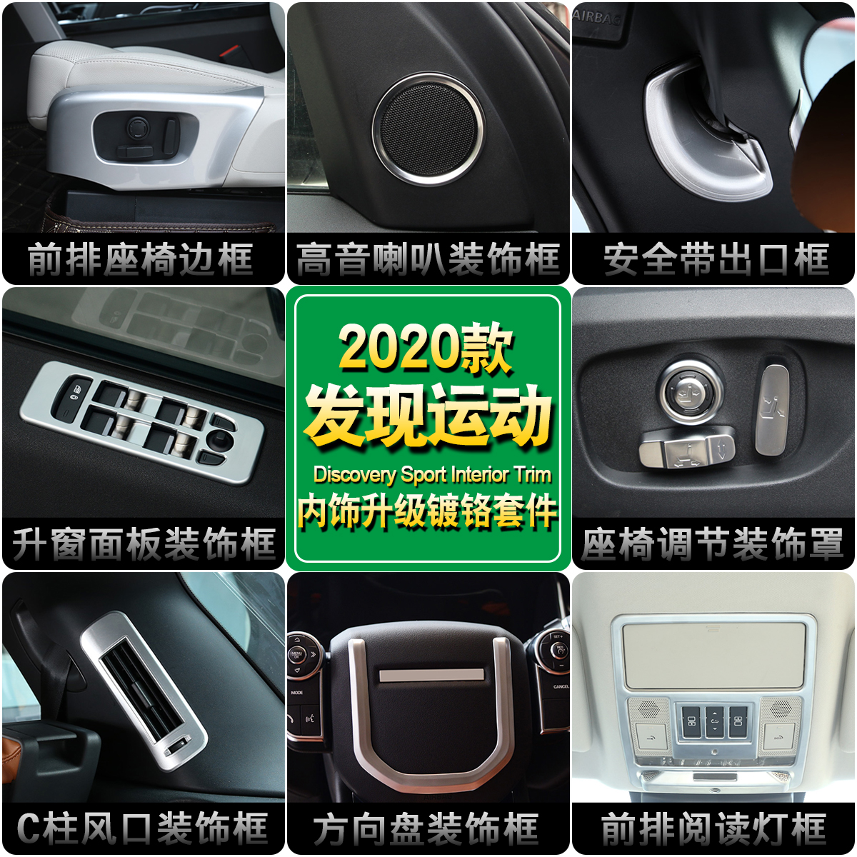 2020 Land Rover Discovery sport interior modification center control air outlet steering wheel seat frame decoration accessories