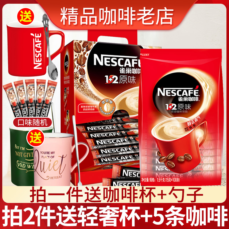 Nestle original 1 + 2 original coffee 100 strips, 3-in-1 micro grinding instant coffee powder, 1500 g bags and boxes