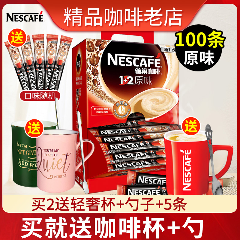 Send cups and spoons of Nestle coffee 1 + 2 original flavor 100 pieces, three in one instant coffee powder 1500g, super strong 90 pieces in a box