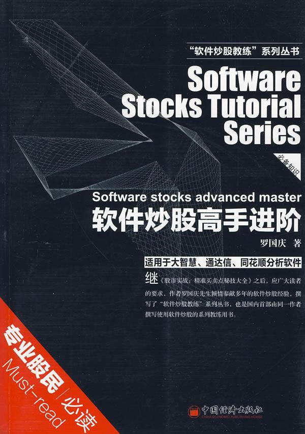 软件炒股高手进阶 畅销书籍 股票期货 正版