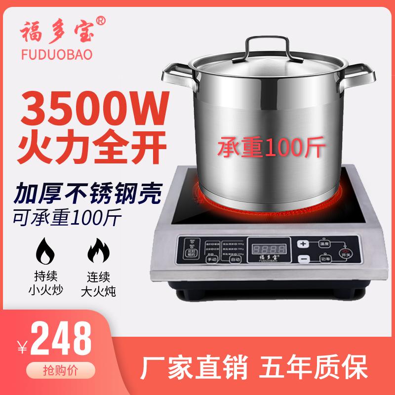 福多宝大功率电磁炉3500W商用电磁灶家用爆炒平面电磁灶食堂饭店