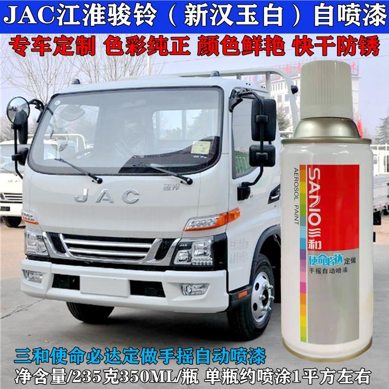江淮新款骏玲V6车白色汉玉白自喷漆骏铃白漆JAC货车白色快干喷漆