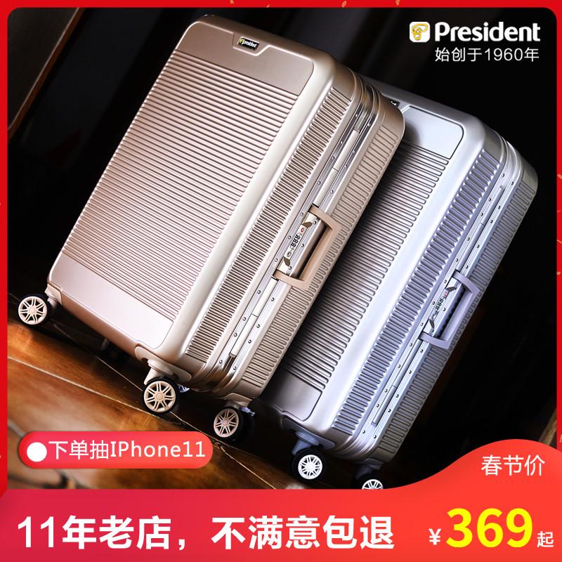 日本president行李箱男 女学生网红铝框旅行箱20寸登机密码拉杆箱
