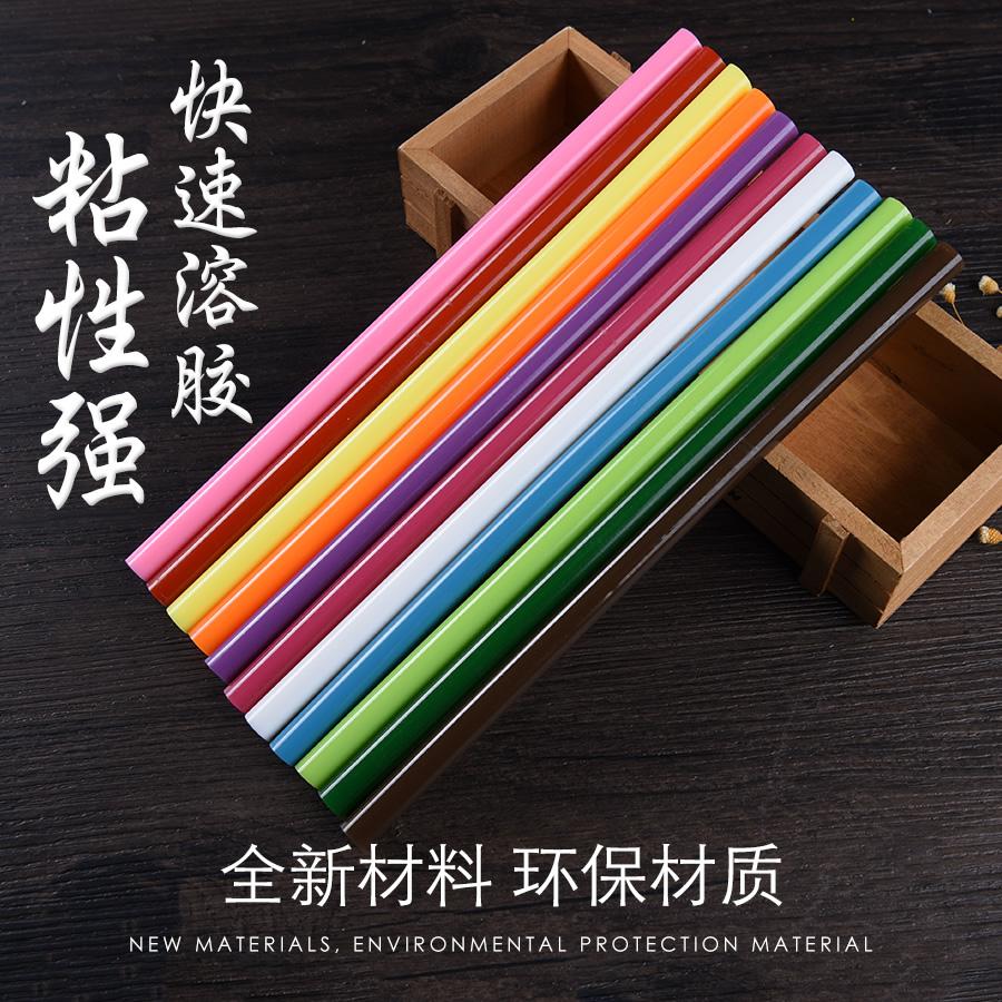 热熔胶棒彩色溶胶强力环保电热胶棒家用7mm11mm高粘万能热熔胶条