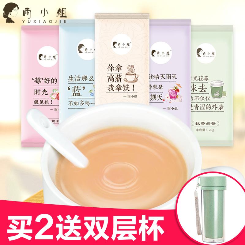 雨小姐奶茶粉袋装速溶阿萨姆原味抹茶奶咖味香芋味冲饮20g*30条装