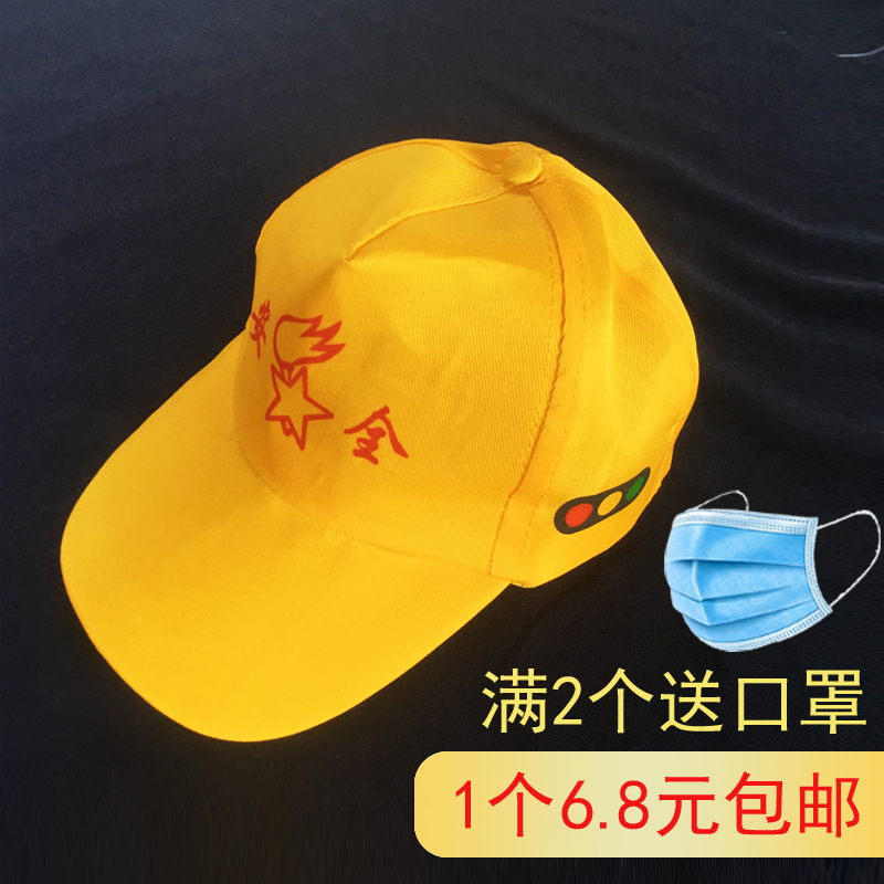Spot traffic safety small yellow hat primary school childrens hat with traffic lights school safety yellow cap